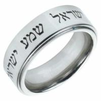 Stainless Steel Shema Ring Band